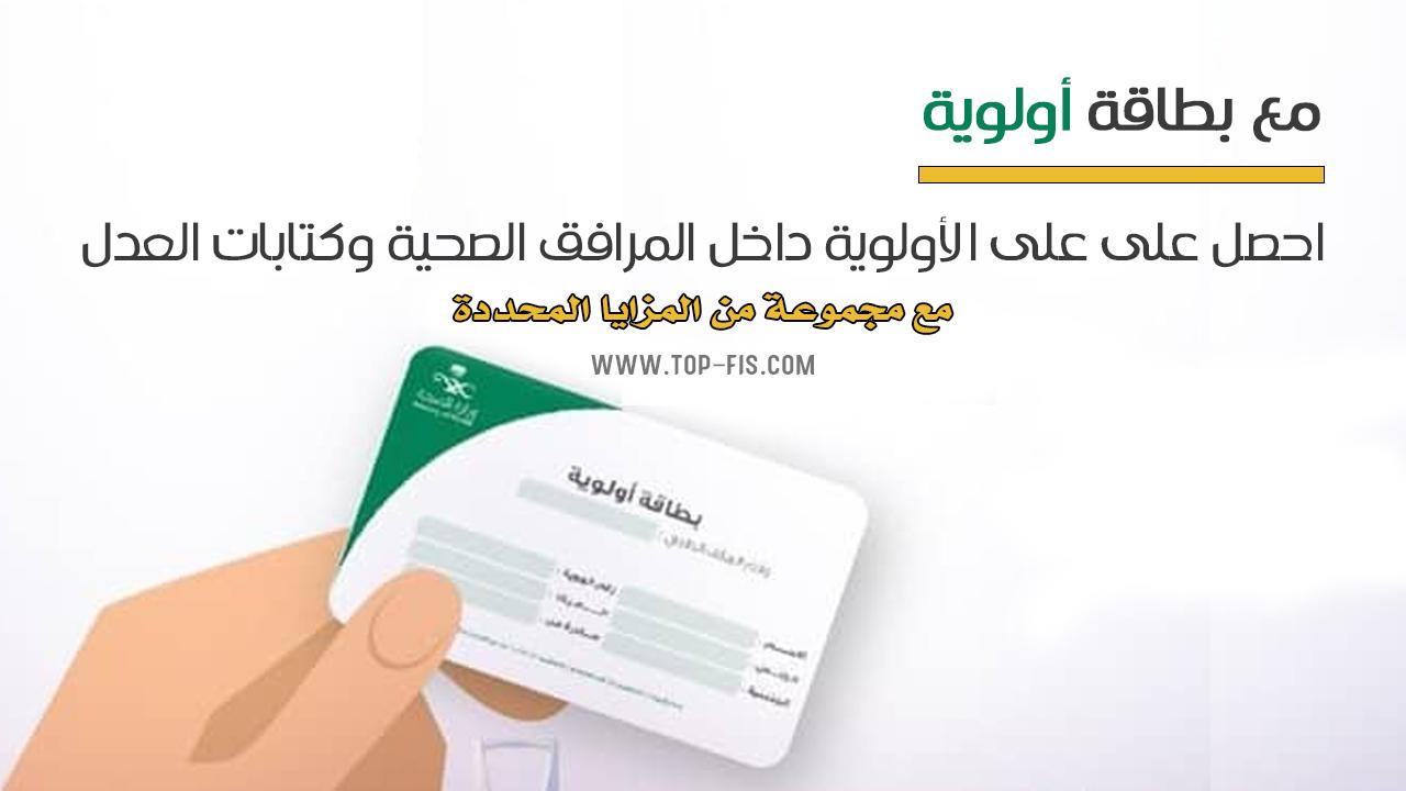 مجانا بطاقة أولوية من وزارة الصحة للحصول على الأولوية داخل المرافق الصحية وكتابات العدل Top Fis